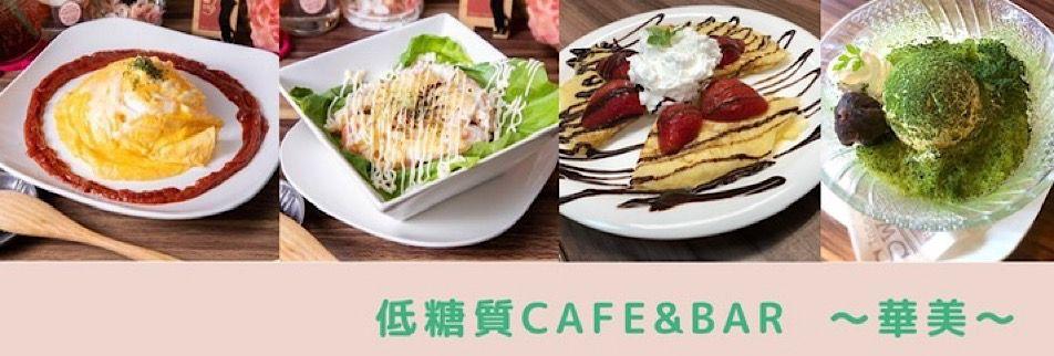 低糖質カフェ&バー  〜華美〜